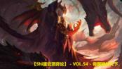 【Shi蛋云顶弈论】 - VOL.54 - 美服9.20 帝国骑的天下,唯一的遗憾:Yasuo差点三星!