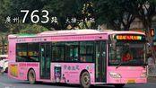【JH. YQ's POV#286】广州763路【大塘→赤岗】第一视角POV