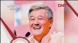 [影视同期声]赵本山:春晚期间脑部发病(20120203)