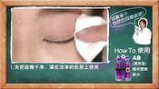 AB-CD3_AB(速效版)隐形塑眼胶水-4.5ml—在线播放—优酷网,视频高清在线观看
