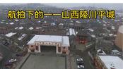 第一季:疫情期间,航拍下的村镇(山西陵川平城),你知道是什么样子的吗?