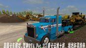 美国卡车模拟-驾驶RTA_Pet_351重卡运推土机,排挡杆是特色1.36