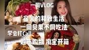一周VLOG|宿舍的精致生活|一周贝果不同吃法|我在北京学会了打CALL|制作寿喜锅|超市购物|淘宝开箱|做松饼|张昕VLOG