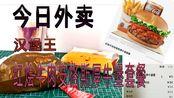 【今日外卖】汉堡王{红烩牛肉安格斯厚牛堡套餐},一个人的午餐,吃的很撑