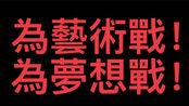 中国美术学院附中2019年元旦晚会教师采访篇 【导演剪辑版(仅采访)】