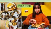 【捷克之旅 3/3 】高堡区 | 泡啤酒浴 | Cafe Savoy | 城堡区 | 黄金巷 | 国民小吃Trdelnik | 火药塔 | 开放的汉堡店 |