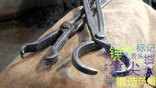 [搬] Daniel Moss 如何制作锤子钳和捡起钳子!史诗般的细节。