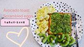 健康低脂早餐 牛油果吐司+美式炒蛋 开启美好一天Avocado toast Scrambled eggs 瘦身减脂餐