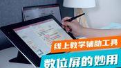 【手写屏+PPT】钉钉课堂直播,网课老师怎么在PPT上写字,如何借助数位屏做线上课堂