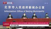 2月18日0时至24时北京市新增 6例新冠肺炎确诊病例 新治愈出院23例