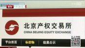 北京第二期京牌小客车司法处置启动