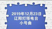 2019.12.23 辽阳灯塔电台 小号曲