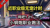 【QQ飞车手游】无宠职业跑法!小钢炮王图网吧1.21!