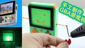 小伙利用3D打印技术!手工制作一台童年的记忆,GBA游戏机!