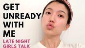 GET UNREADY WITH ME | 换季夜间卸妆护肤 | 聊聊几次心惊胆战的遭遇 | Girls' talk | Skincare Routine