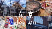YOKO+VLOG11 日本 烤肉 早饭 逛超市 东京蓝带