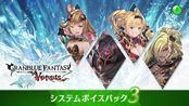 グランブルーファンタジー ヴァーサス_Granblue Fantasy- Versus 紹介映像「システムボイスパック3」