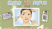 【医美热玛吉 超声刀】哪一款对抗衰老更好 更有效 去除皱纹