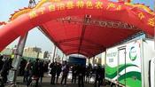 实拍贵州省威宁自治县农副产品推介会,人气爆棚,产品质优。
