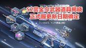 CF手游:S2赏金令重磅武器道具揭晓,更新日期已确定!