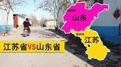 真实记录:江苏省与山东省农村,德州与徐州,两省的贫富差距大吗