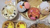 【吃不饱的晴子】最新一期/很贵的动物泡芙6个/炸酱面/kfc蛋挞6个/珍珠圣代冰淇淋