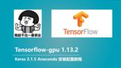 深度学习环境配置-Anaconda以及tf-gpu1.13.2和keras2.1.5的环境配置