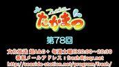 【高田忧希&松田飒水】新鲜takamatsu 第78回放送(2018.09.29)