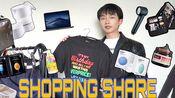 SHOPPING SHARE 第一期巨型购物分享(vetements Off-white Gosha服饰 双11购物 饰品 生活物品)