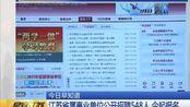 江苏省属事业单位公开招聘548人今起报名
