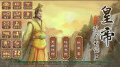 【酒烊】皇帝成长计划2(第四期)力挽狂澜,恢复国库。丞相辅政。