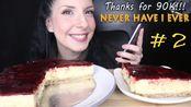 【saltedcaramel】穆邦:我从来没有…#2草莓芝士蛋糕谢谢您提供9万份套餐(2019年10月12日23时15分)