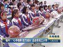 """视频: 福州:""""心手相牵 助力成长""""走进农民工小学 东南晚报 130123"""