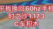 C 车 时 之 沙 1.17.3 平 板 换 回 60hz 手 机