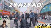 [AB] 街头挑战 SUPER JUNIOR - 2YA2YAO! 200202【1080P】