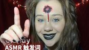 【Cloudy】触发词+手势助眠 | Spooky Triggers (Trigger Words, Hand Movements)