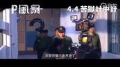 《反贪风暴4-P风暴》製作花絮:制作特辑