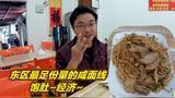 【VLOG 77】汕头东区最足份量的普宁咸面线 料多味佳1盘15配上一碗汤 舒服!