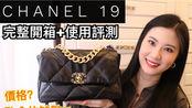 【This is Stella】奢侈品开箱   香奈儿19包测评、使用感受、四种上身背法示范、容量大小、值得入手吗?  Chanel 19 Bag Review