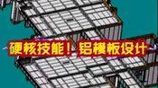硬核技能:铝模板设计免试拼!