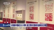 [华人世界]中国 庆祝新中国成立七十周年 浙江青田石篆刻作品展在北京举办