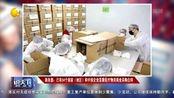 商务部:已有54个国家(地区)和中国企业签署医疗物资商业采购合同
