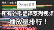 【真·补番列表】b站所有谷歌翻译系列视频播放量排行Top100!进来寻找更多搞笑源泉!【数据可视化】