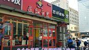火车站永和豆浆吉祥馄饨店,包子馄饨套餐加凉菜,花了30元