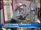 [山西新闻联播]2015佰和园·山西面食文化节在长治市开幕