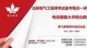 注册电气工程师电容器最大并联台数