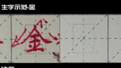 """生字示范-""""金""""部编版小学语文(2020春正式版)太原览晋斋出品"""