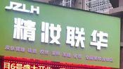 精妆联华国际美妆连锁店 又一家精妆联华开业了,祝老板开业大吉,生意兴隆[發][發][發][發]
