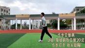 (中学)预防新型冠状病毒——饶平二中初中部体育老师带你做运动
