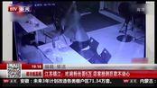 江苏镇江:吃碗粉丝丢5万店家拾到巨款不动心